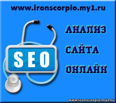 Интернет онлайн сервисы для оценки и анализа сайта