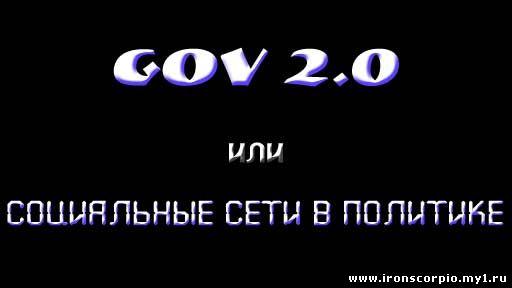 GOV 2.0 или социальные сети в политике