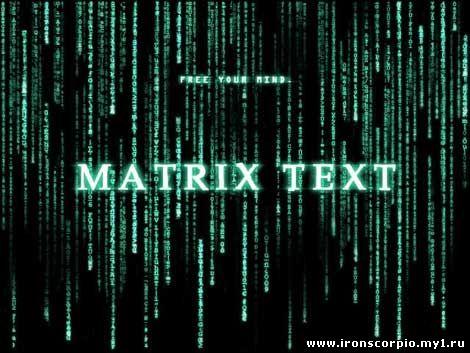 """Создания эффекта """"матрицы"""""""